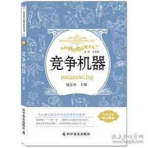 中国科幻精品屋系列.7:竞争机器9787110093009(171633)