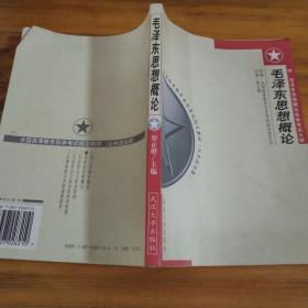 毛泽东思想概论:附:毛泽东思想概论自学考试大纲