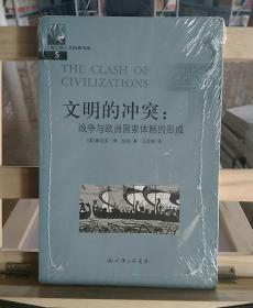 文明的冲突:战争与欧洲国家体制的形成
