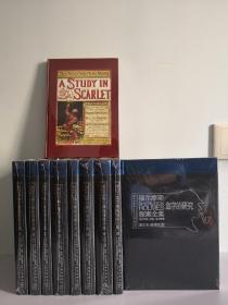 福尔摩斯探案全集(图注本 精装收藏版):套装共9册