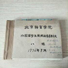 北京语言学院外国留学生使用被褥装具卡片 1976年9月 八楼   看图