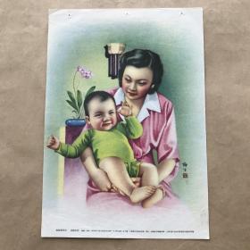 年画:妈妈爱弟弟,16开,金梅生绘,上海画片出版社1955年新1版1印
