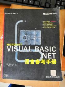 Visual Basic.NET语言参考手册