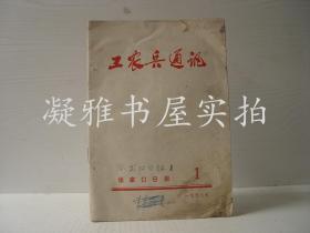 工农兵通讯 1(1973年张家口日报编)