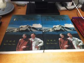 环球绿色行(中国卷+外国卷)2本合售