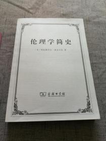 伦理学简史【32开 14年1版4印 】