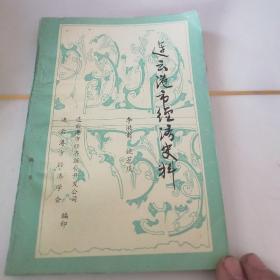 连云港市经济史料