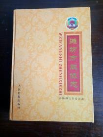 潍坊市政协志