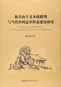 新自由主义本质批判与当代中国意识形态建设研究
