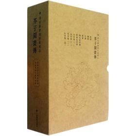 芥子园画传(国家图书馆特藏精品)据康熙初版影印