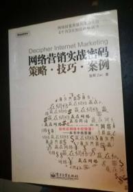 网络营销实战密码