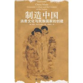 制造中国:消费文化与民族国家的创建