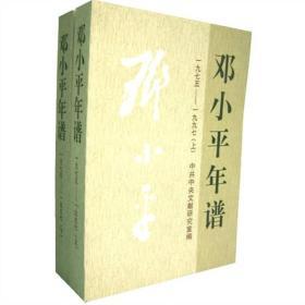 邓小平年谱1975-1997 含光盘