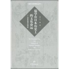 """""""神体儒用""""的辨析:儒学在日本历上的文化命运"""