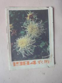 1984年农历(1983年1版1印)