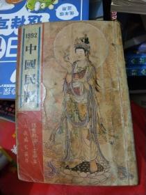 1992壬申年中国民历