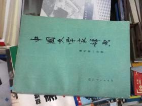 中国文学家辞典现代第一分册