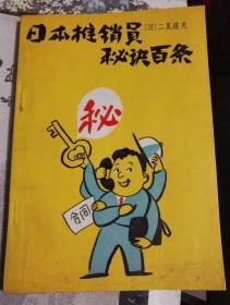 日本推销员秘诀百条