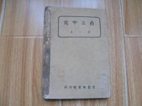 高中三角(全一册) 民国旧书】