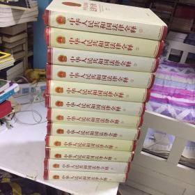 中华人民共和国法律全释:入世修订版