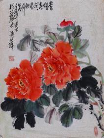 著名美术家、黄冈师院副教授 冯萍 1994年水墨画作品《管领春风是牡丹》一幅 ( 纸本软片,约2.4平尺,钤印:冯萍) HXTX103040