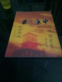 百年廉中  1905一2005   纪念册