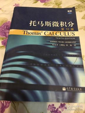 托马斯微积分