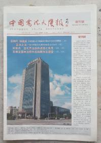 创刊号《中国书法大厦报》