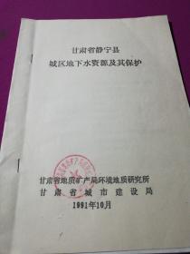 甘肃省静宁县地下水资源及其保护(油印本)