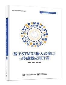 基于STM32嵌入式接口与传感器应用开发