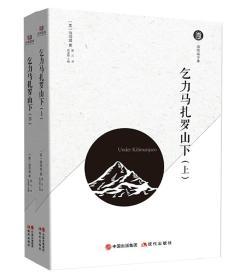 海明威全集:乞力马扎罗山下(全2册)