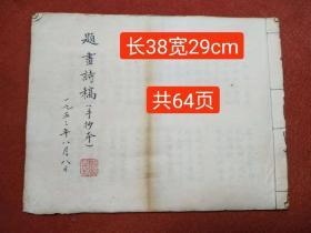题书诗稿,一九五三年手抄本,品相如图。题画诗稿(手抄夲)一套64页,保存完好,适合收藏阅读参考。