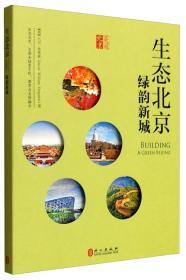 生态北京:绿韵新城(中文版)