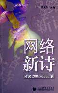 网络新诗-年选2001-2005卷