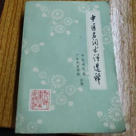 中医名词术语选释