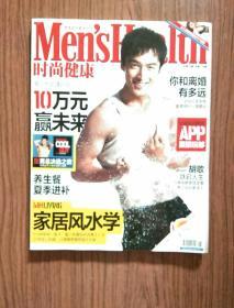 全球最热男性杂志 MH  2011年08期  总第238期