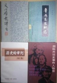 ZCD 历史的审判-续集(86年1版1印、私藏品好、审判四人帮史料集)