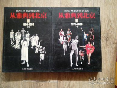 从雅典到北京(1972-2008)(上下册)