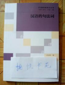 汉语的句法词