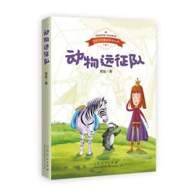 英娃生态童话系列丛书:动物远征队