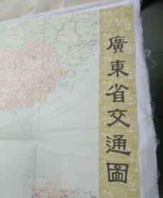 广东省交通图1981年