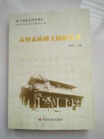 济宁历史文化丛书11-孟府孟庙碑文楹联集萃.