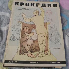 老版外文漫画1961年