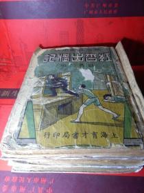 民国旧书∶《红杏出墙记》∶3册合拍。刘云若著∶品如图