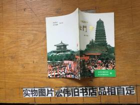 佛教圣地法门寺