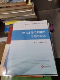 中国近现代史纲要专题与实训