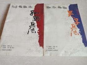速读兵法:吴起兵法+孙膑兵法, 2本合售,社会出版社版本