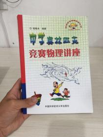 奥林匹克竞赛实战丛书:中学奥林匹克竞赛物理讲座