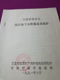 甘肃省灵台县城应地下水资源及其保护(油印本)