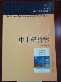 剑桥哲学研究指针:中世纪哲学 (英文版)